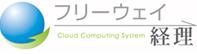 会計ソフト「フリーウェイ経理Lite」