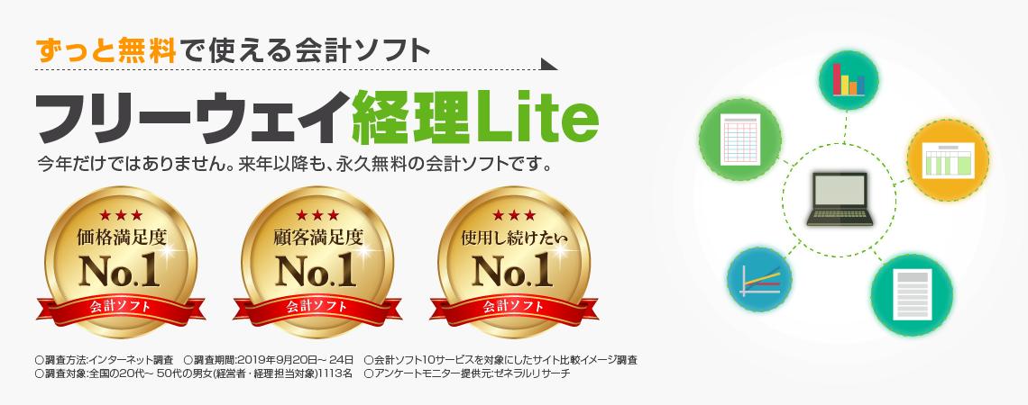 フリーウェイジャパン『フリーウェイ経理Lite』