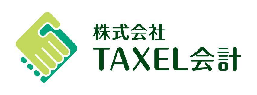 株式会社TAXEL会計