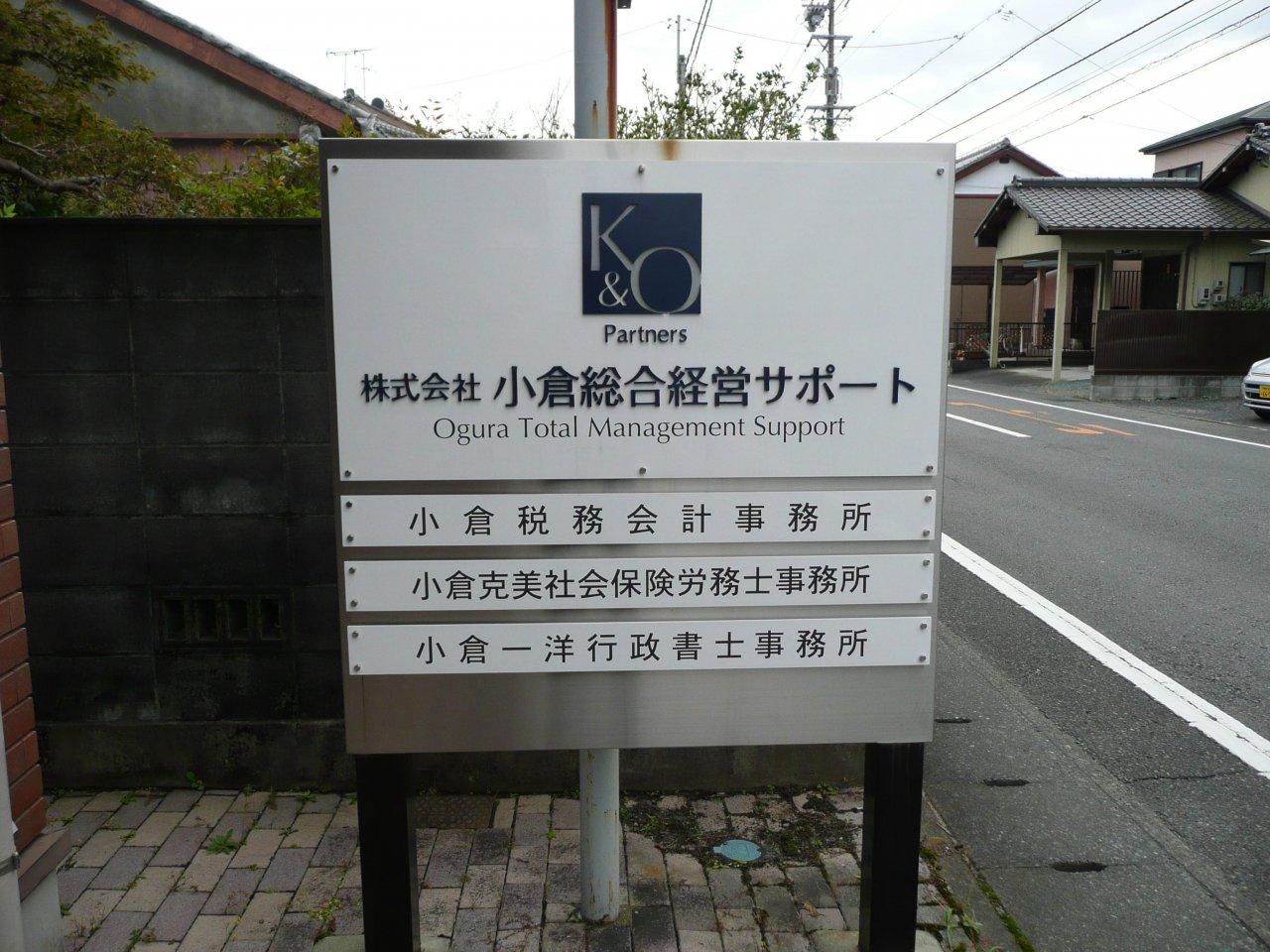 小倉税務会計事務所