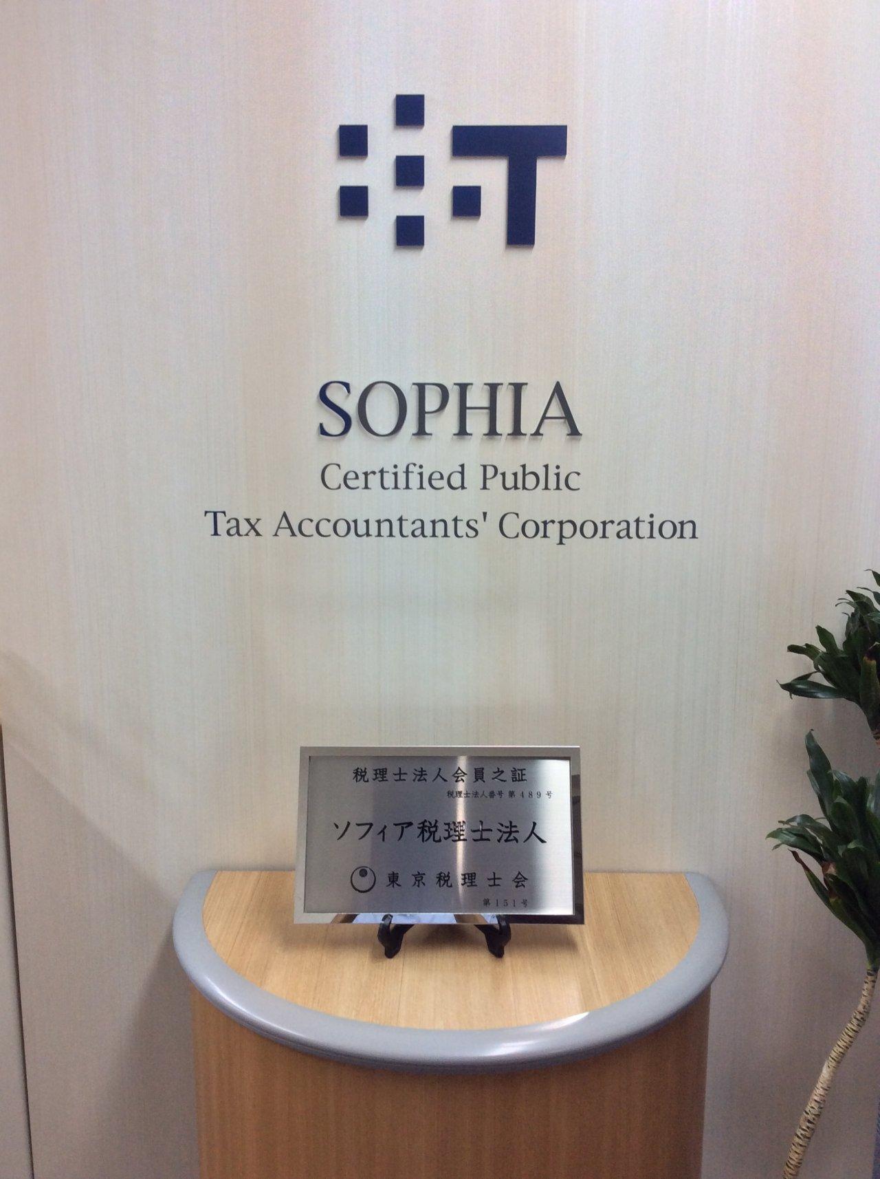 ソフィア税理士法人