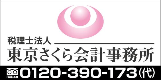 税理士法人東京さくら会計事務所