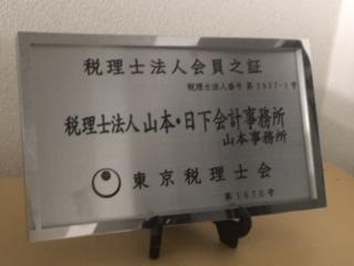 税理士法人山本・日下会計事務所