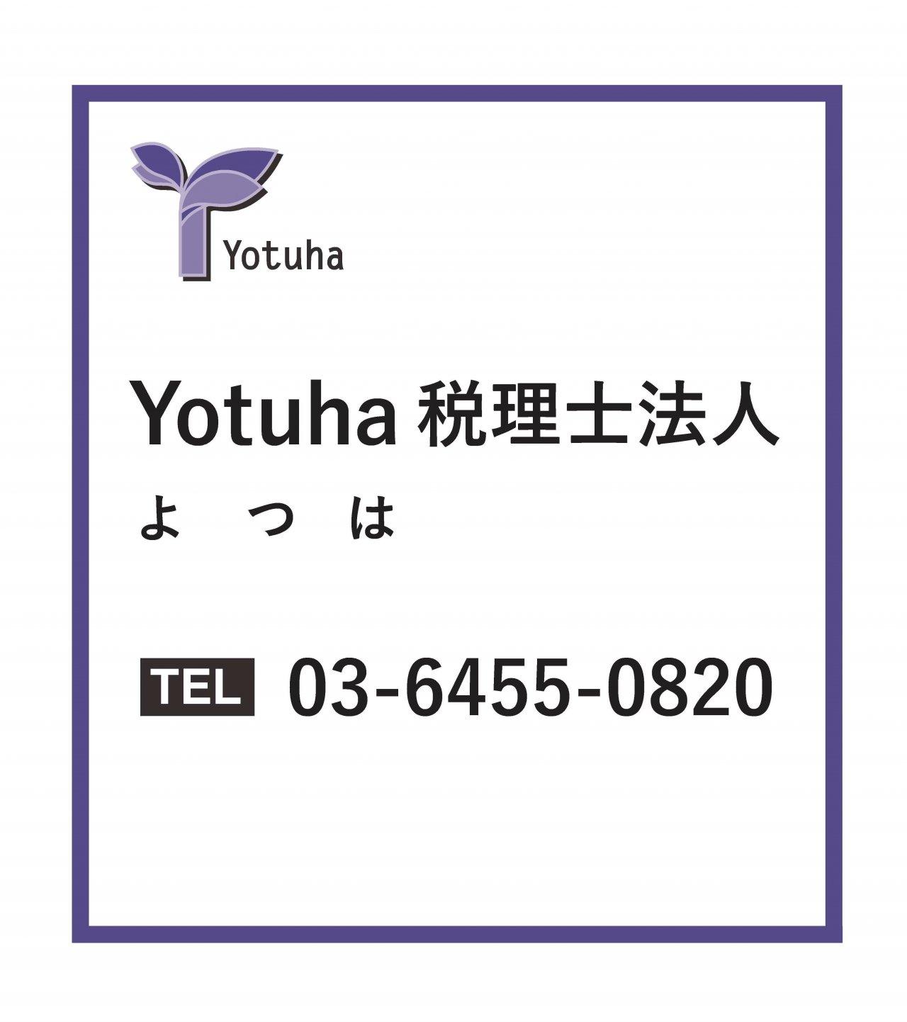 yotuha税理士法人