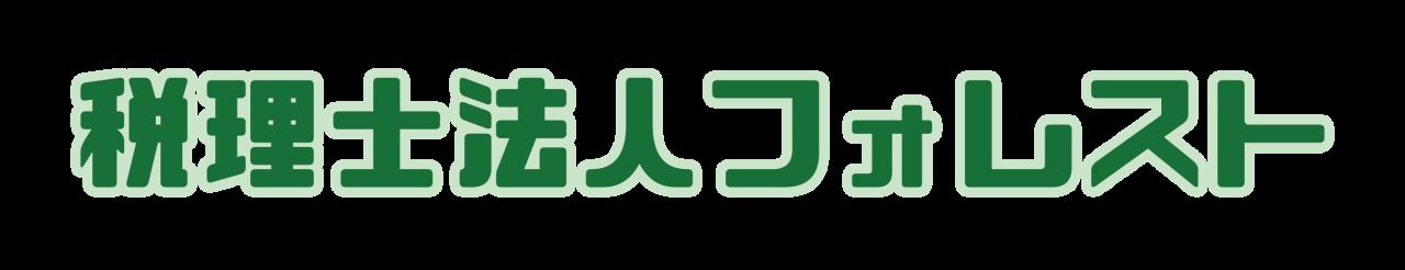 税理士法人フォレストのロゴ