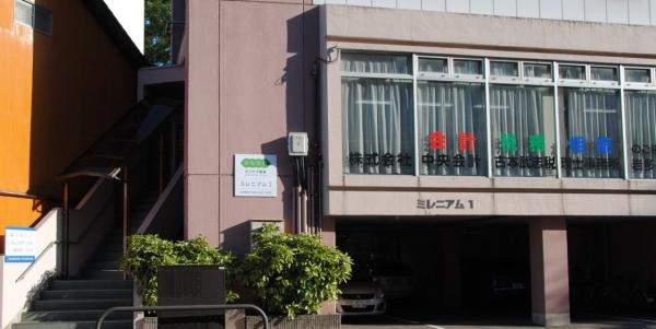 古本武志税理士事務所の画像